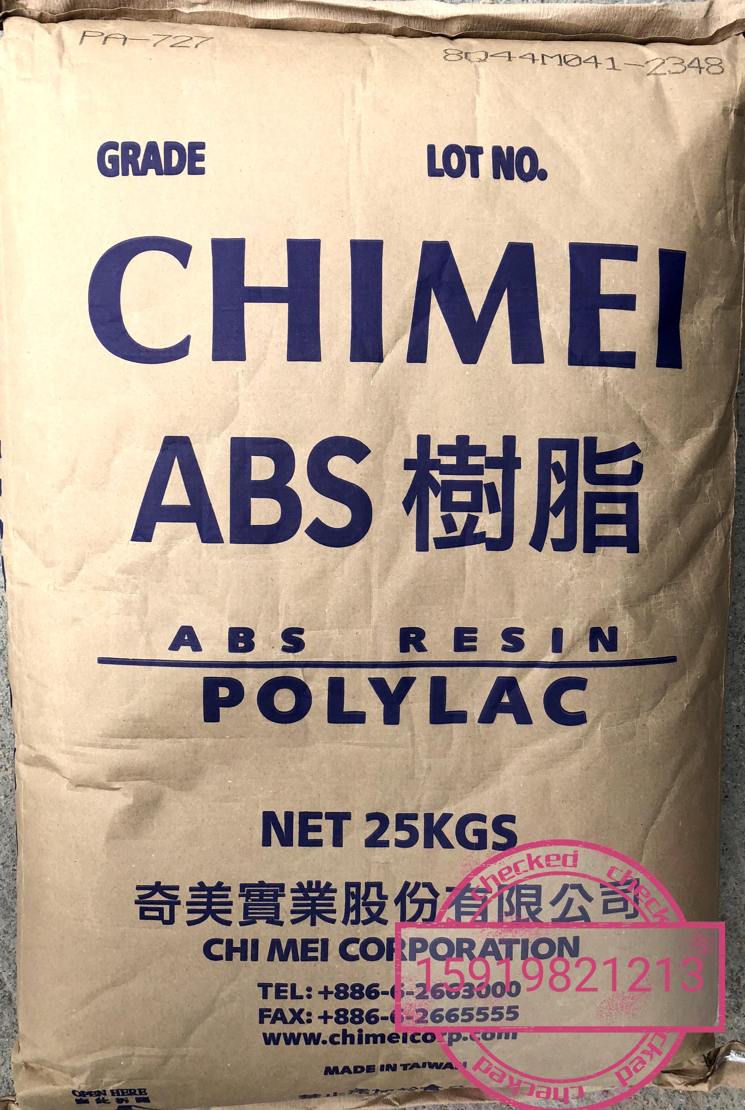 ABS台湾奇美POLYLACsu胶原料