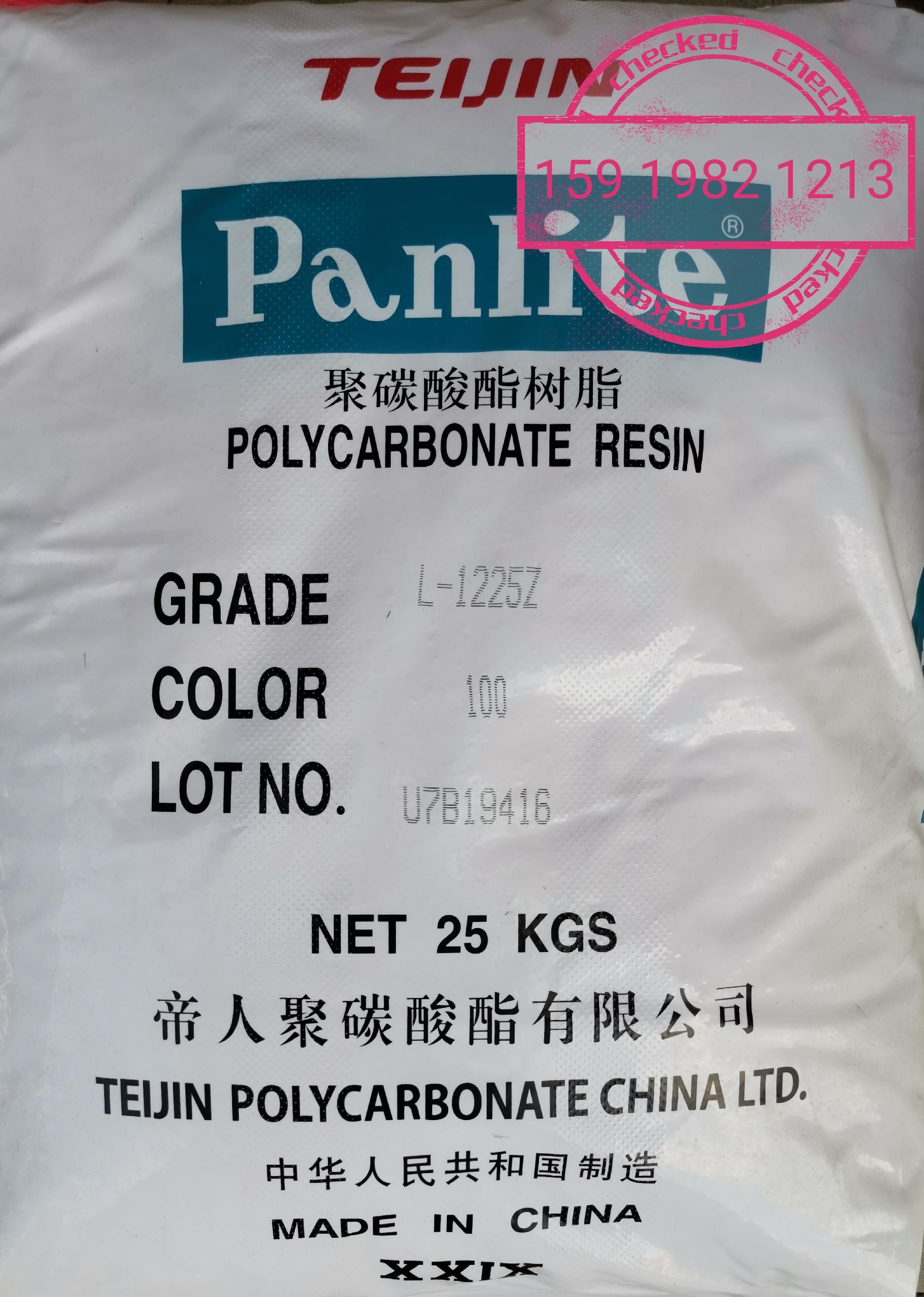 聚碳suan脂PC嘉兴帝renL-1225Z100 高流动